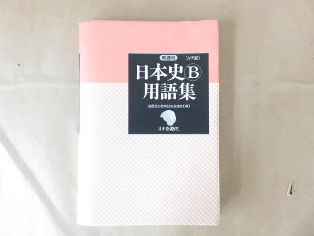 日本史B用語集 全国歴史教育研究協議会編 山川出版社_画像1