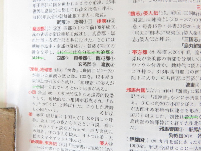 日本史B用語集 全国歴史教育研究協議会編 山川出版社_書き込みがあります。