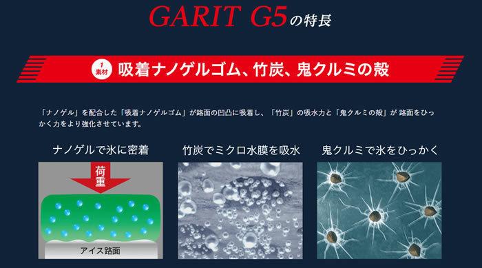 送料無料 スタッドレスSET TOYO GARIT G5 195/55R16 WAREN Exceeder 選べるホイール CR-Z等に_画像3