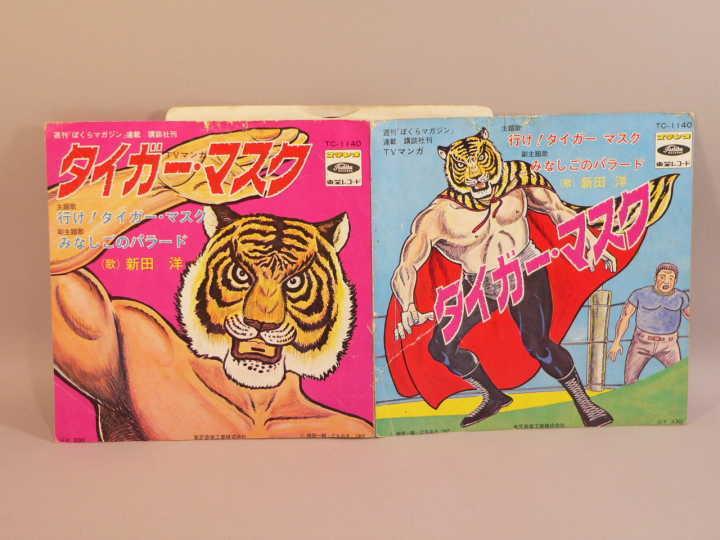 (EP) タイガー・マスク 行け!タイガー・マスク/みなしごのバラード 歌:新田洋 TC-1140 シングルレコード_画像3