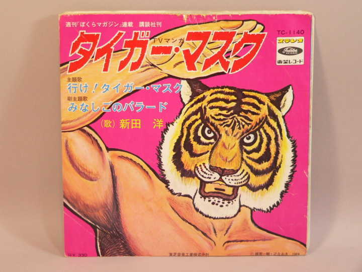 (EP) タイガー・マスク 行け!タイガー・マスク/みなしごのバラード 歌:新田洋 TC-1140 シングルレコード_画像1