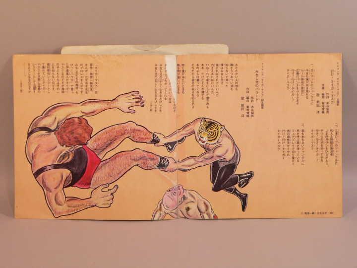 (EP) タイガー・マスク 行け!タイガー・マスク/みなしごのバラード 歌:新田洋 TC-1140 シングルレコード_画像2