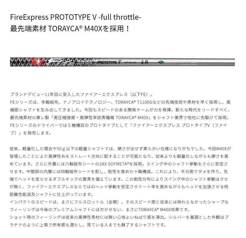 新品 ファイアーエクスプレス プロトタイプ V ピン G410用スリーブ付シャフト Fire Express PROTOTYPE V 即決有_画像3