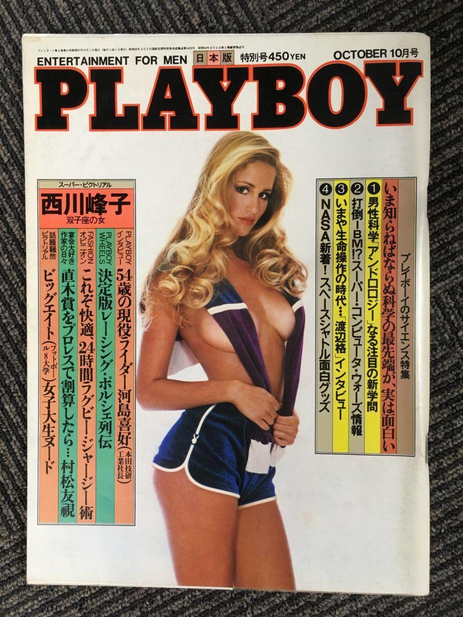 【B】M2 PLAYBOY(プレイボーイ)日本版 1982年10月号 / 西川峰子、コニー・ブライトン、ポルシェの心_画像1