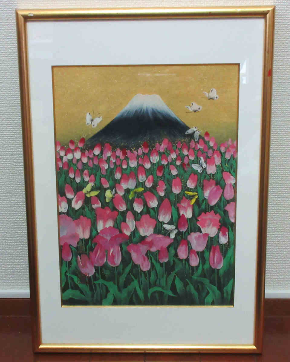 ●あいはら友子 『富士にチューリップ いろんなちょうちょいっぱい』絹本 額裝 真筆 開運 富士山 蝶 e117