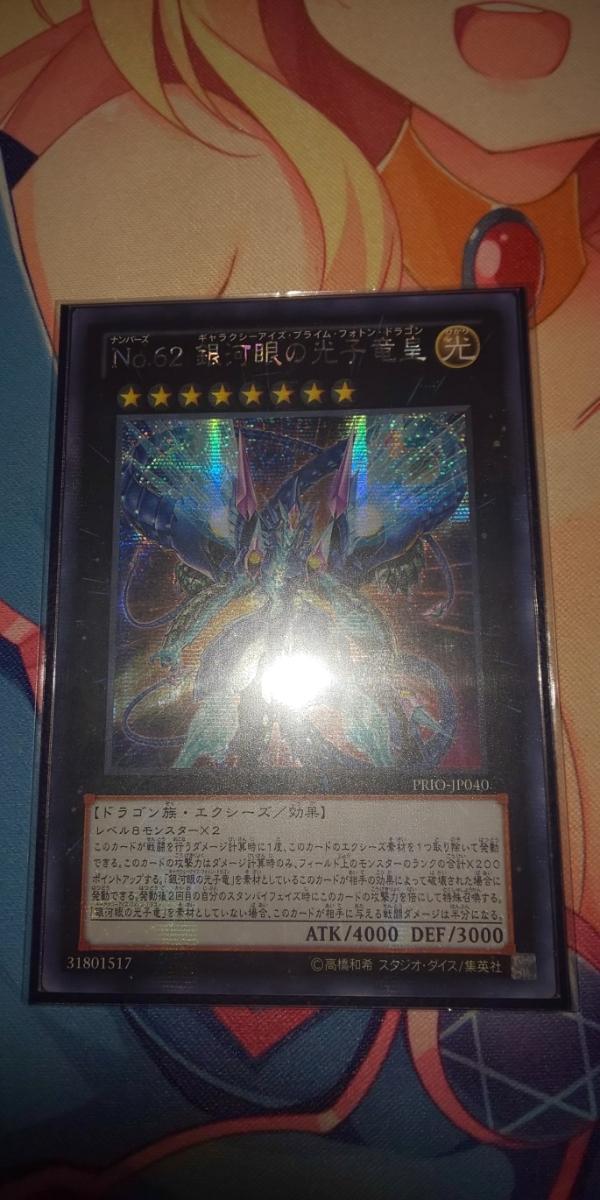 遊戯王 No.62 銀河眼の光子竜皇 アジアシークレット ギャラクシーアイズ プライム フォトン ドラゴン 亜シク