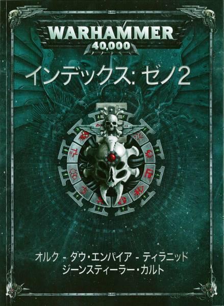 ウォーハンマー インデックス:ゼノ2[日本語版][WARHAMMER40,000]【新品】