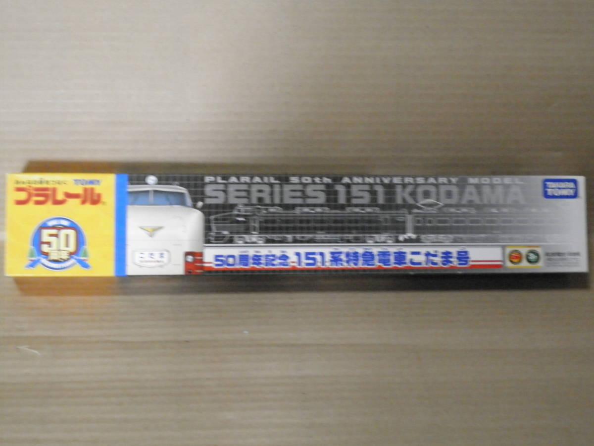 プラレール50周年記念151系特急電車こだま号 未使用品_画像1