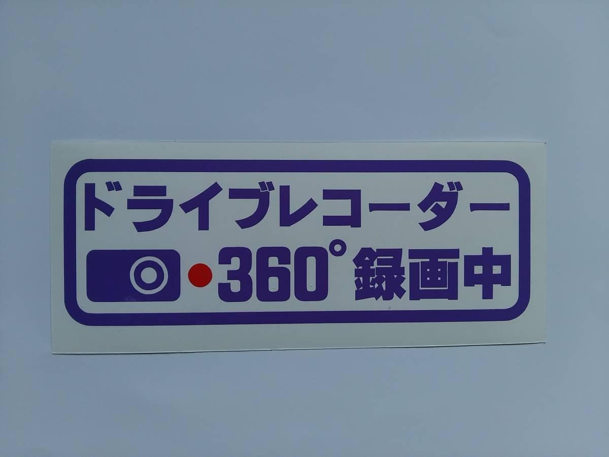 格安 あおり運転 被害 防止 対策 ドライブレコーダー録画中 後方録画中 ステッカー 煽り運転 リアカメラ イクリプス ユピテル 360度 4K_画像3