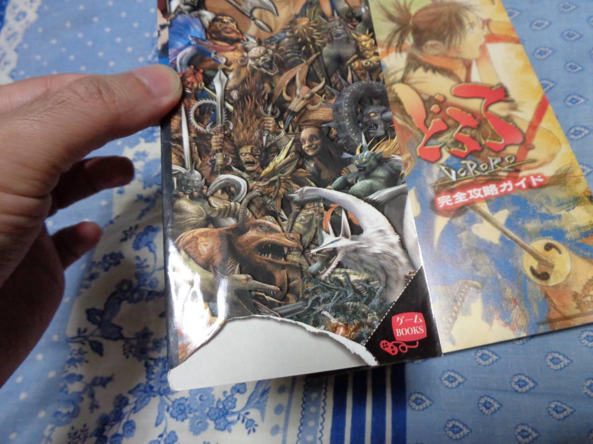 講談社ゲームBOOKS プレイステーション2 セガ SEGA 手塚治虫 どろろ 完全攻略ガイド 即決_画像4