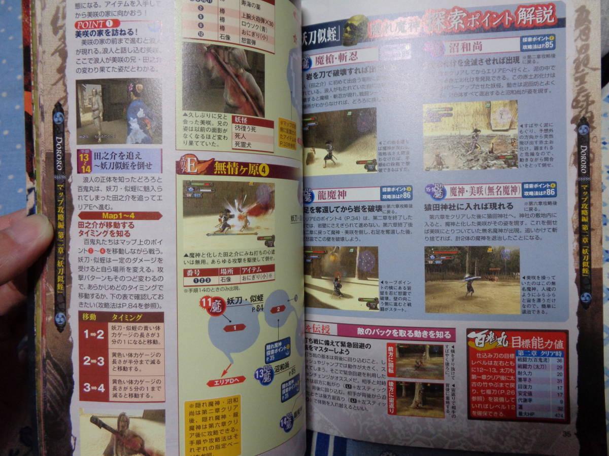 講談社ゲームBOOKS プレイステーション2 セガ SEGA 手塚治虫 どろろ 完全攻略ガイド 即決_画像7