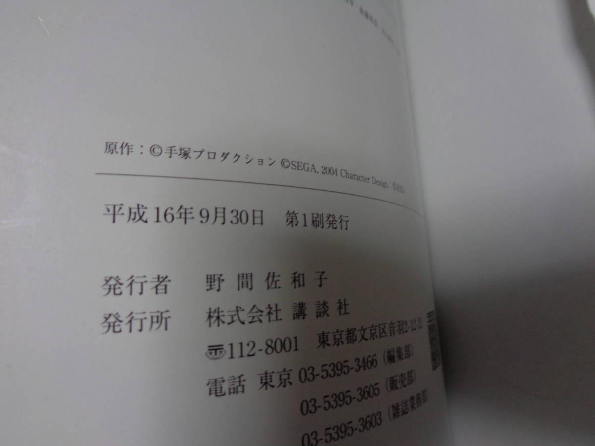 講談社ゲームBOOKS プレイステーション2 セガ SEGA 手塚治虫 どろろ 完全攻略ガイド 即決_画像6