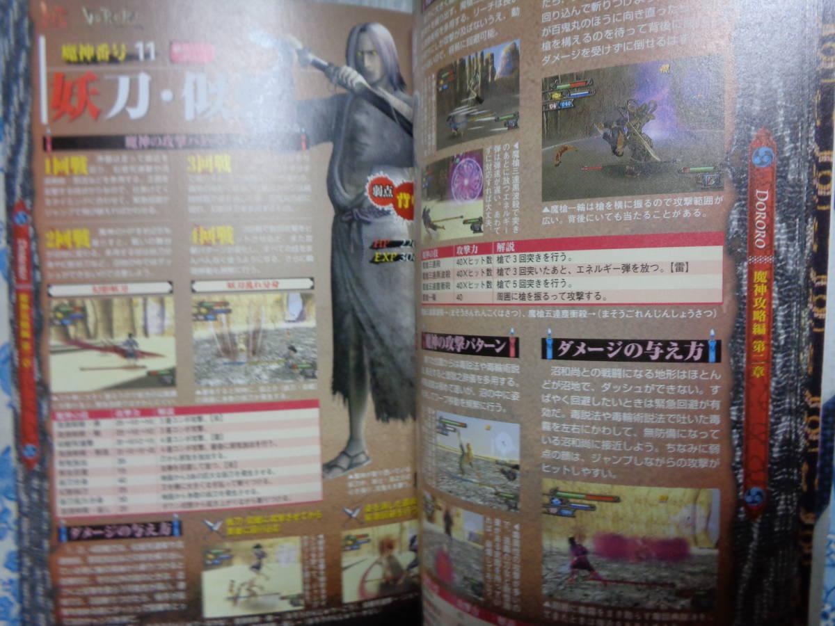 講談社ゲームBOOKS プレイステーション2 セガ SEGA 手塚治虫 どろろ 完全攻略ガイド 即決_画像8