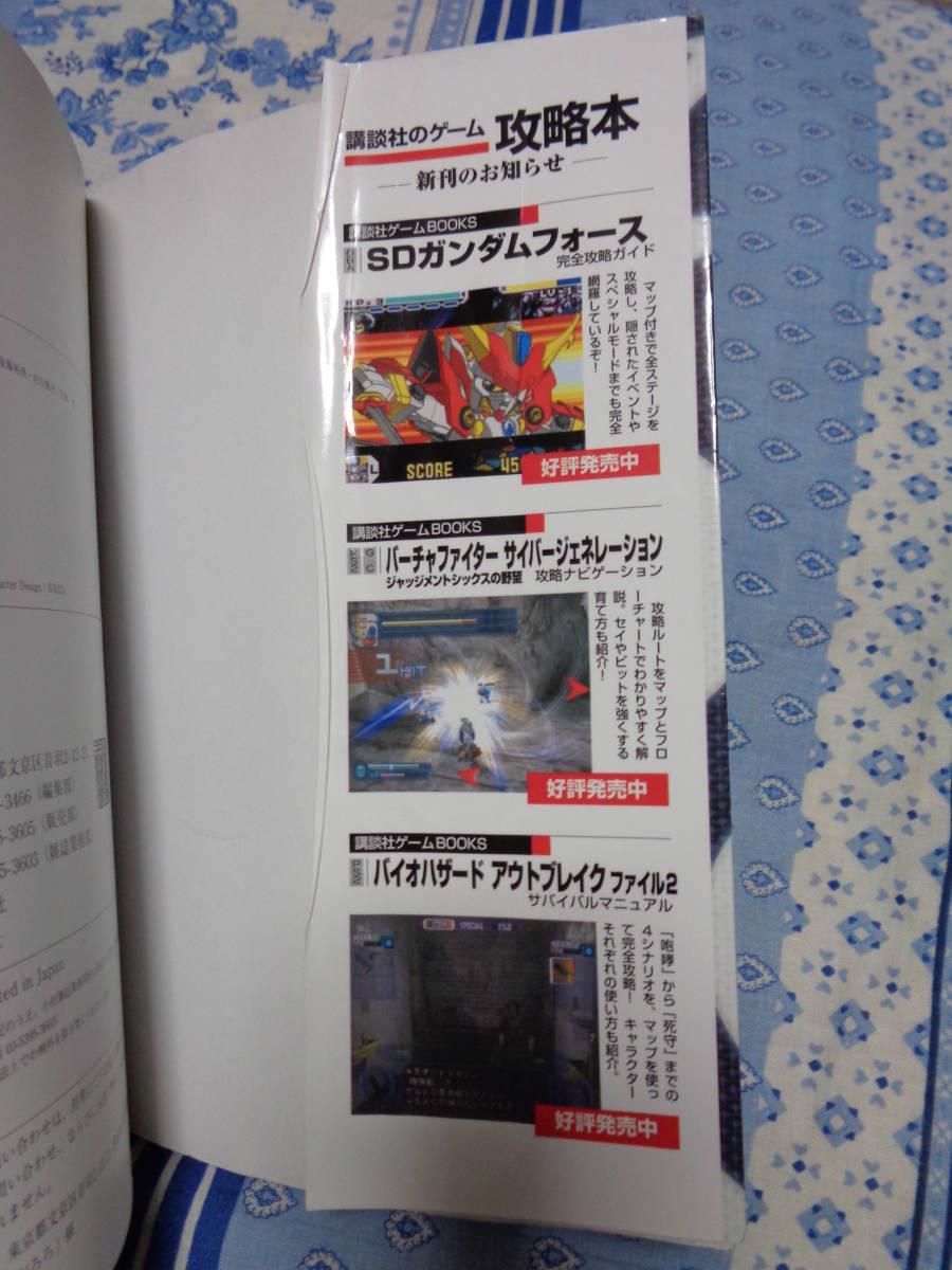 講談社ゲームBOOKS プレイステーション2 セガ SEGA 手塚治虫 どろろ 完全攻略ガイド 即決_画像5