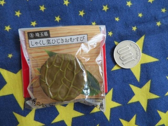 1533 おにぎりマグネット ⑧しゃくし菜ひじきおむすび 埼玉県 非売品 午後の紅茶 キリン