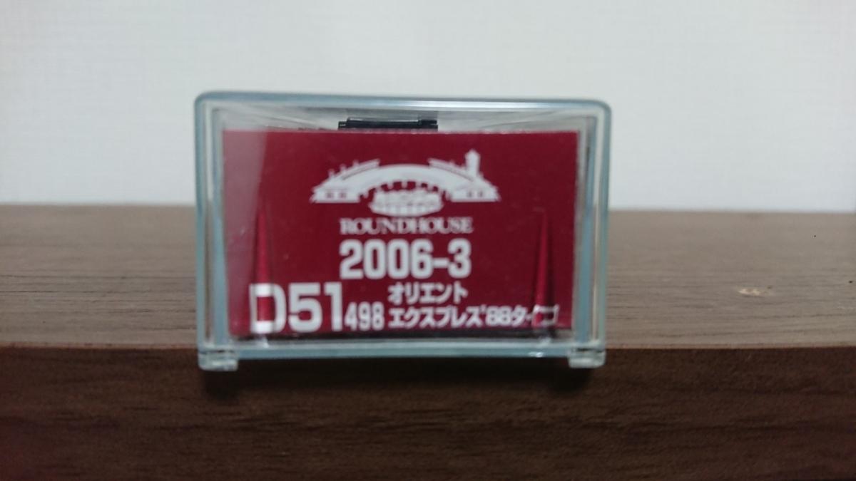 KATO D51 498 オリエントエクスプレス'88タイプ_画像2