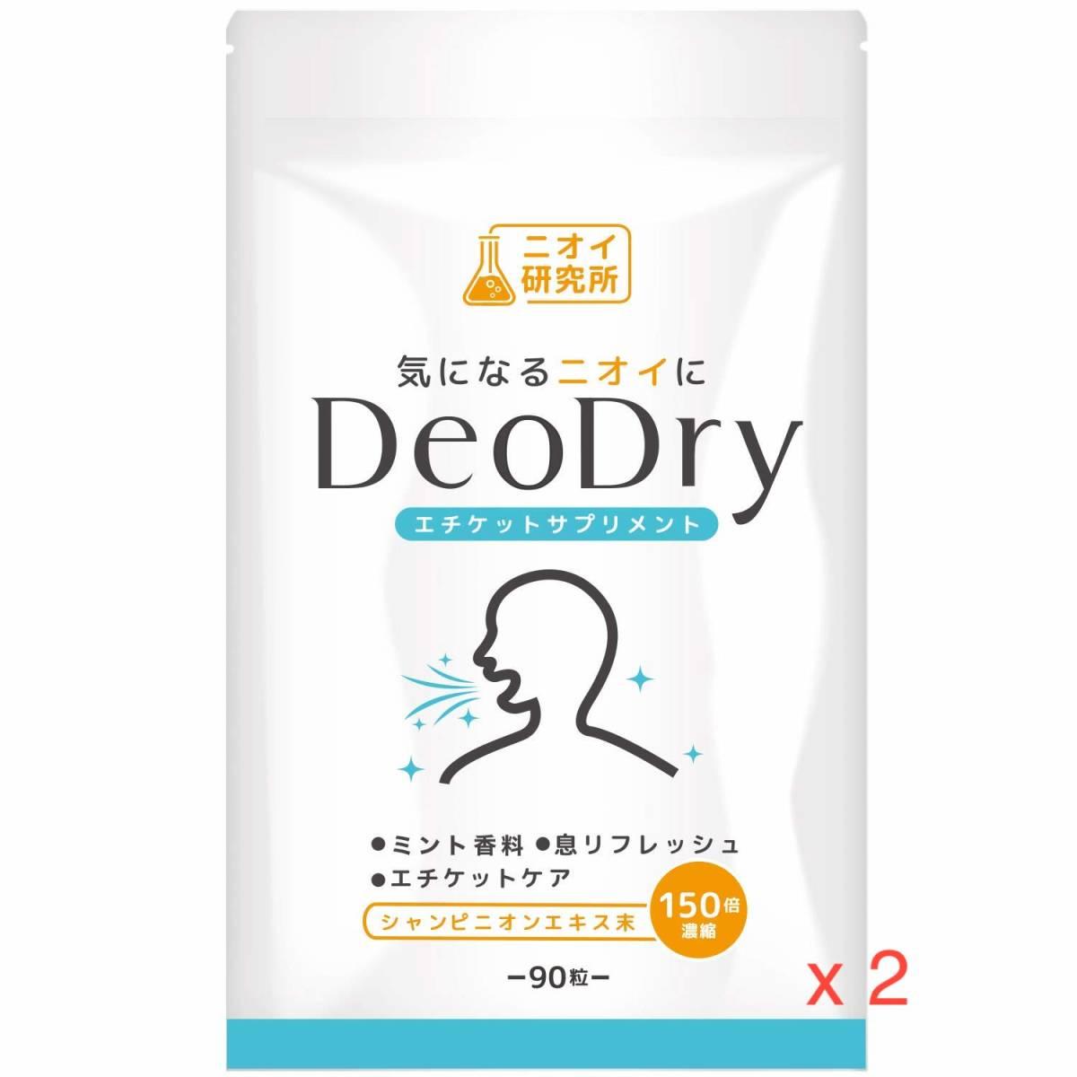 【即日発送】ニオイ研究所 DeoDry シャンピニオン デオアタック 緑茶ポリフェノール 90粒 30日分 x 2