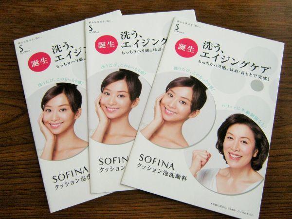 優香 SOFINA ミニパンフ 3部_画像1