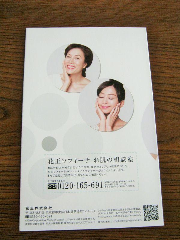 優香 SOFINA ミニパンフ 3部_画像2