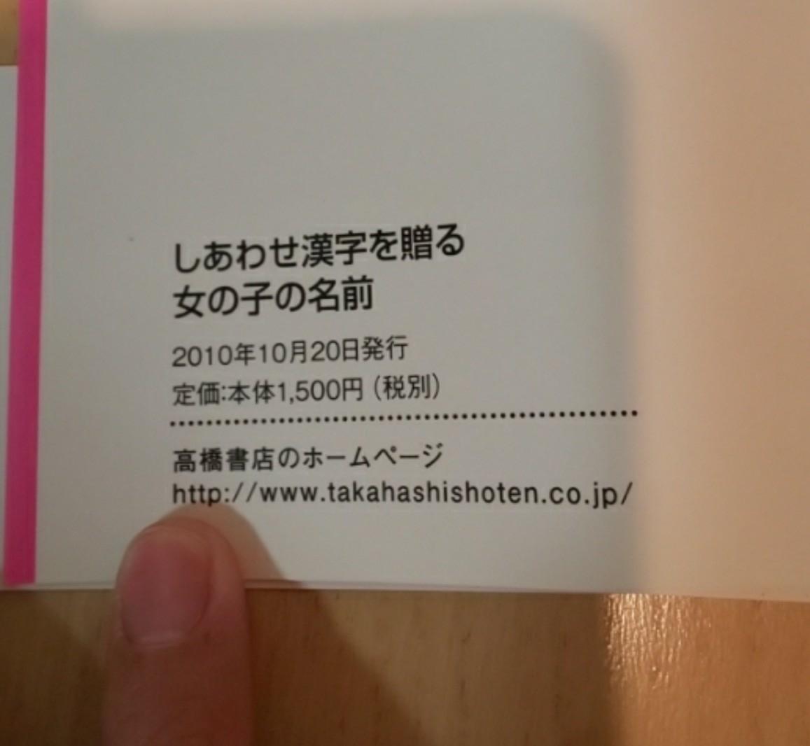 即決 送料無料 しあわせ漢字を贈る 女の子の名前 事典 辞典 名付け 名前 出産 はじめてのプレゼント 2010年発行 ※akichan7777jp※_画像4