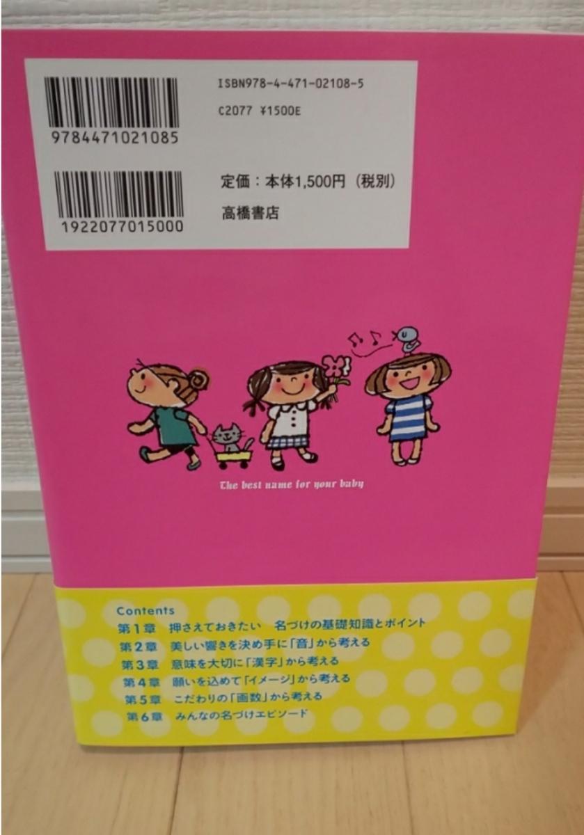 即決 送料無料 しあわせ漢字を贈る 女の子の名前 事典 辞典 名付け 名前 出産 はじめてのプレゼント 2010年発行 ※akichan7777jp※_画像2