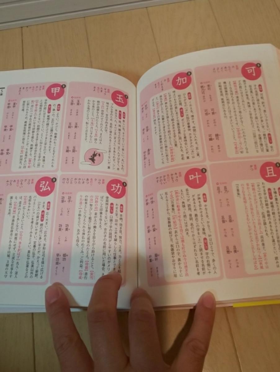 即決 送料無料 しあわせ漢字を贈る 女の子の名前 事典 辞典 名付け 名前 出産 はじめてのプレゼント 2010年発行 ※akichan7777jp※_画像5