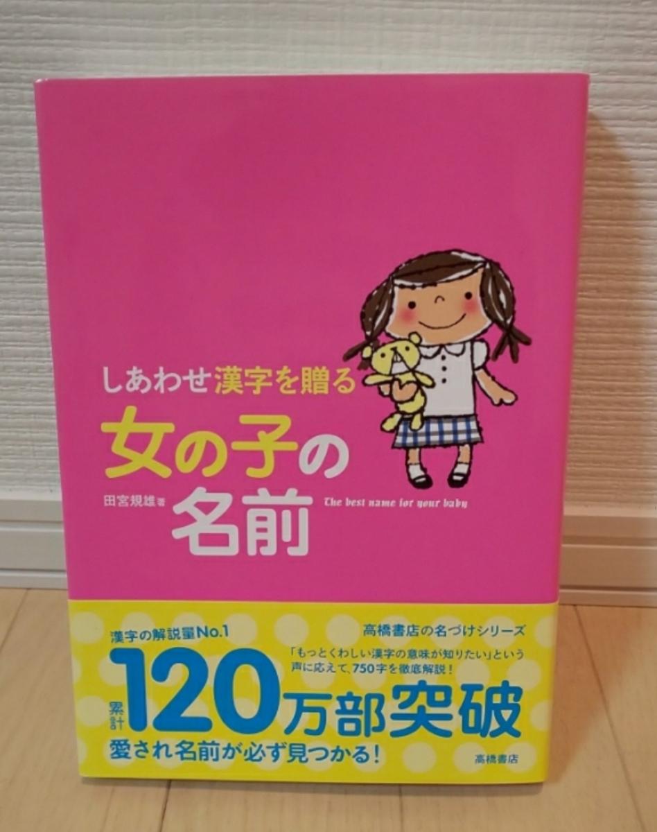 即決 送料無料 しあわせ漢字を贈る 女の子の名前 事典 辞典 名付け 名前 出産 はじめてのプレゼント 2010年発行 ※akichan7777jp※_画像1