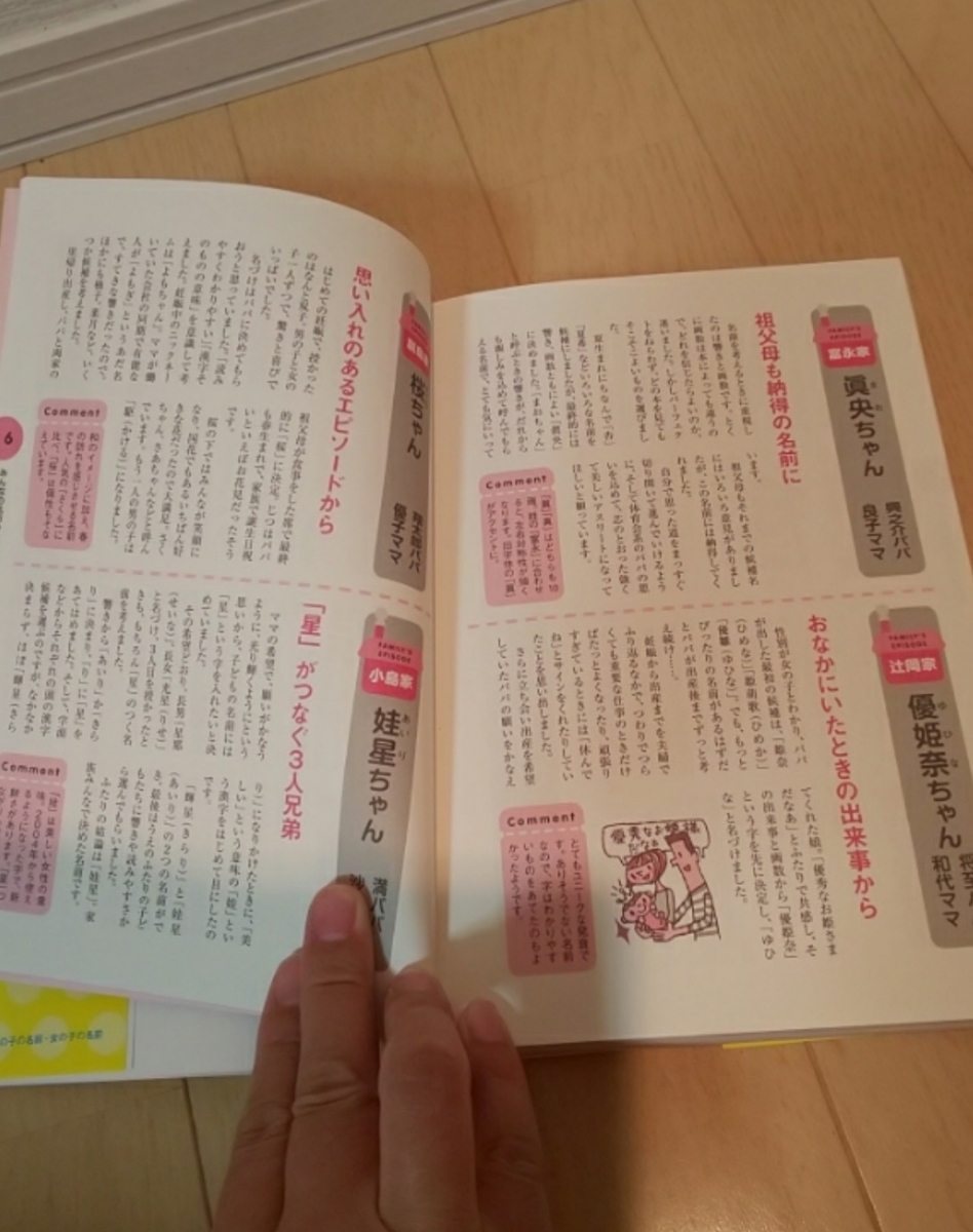 即決 送料無料 しあわせ漢字を贈る 女の子の名前 事典 辞典 名付け 名前 出産 はじめてのプレゼント 2010年発行 ※akichan7777jp※_画像8