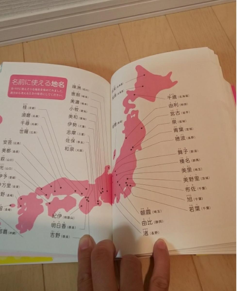 即決 送料無料 しあわせ漢字を贈る 女の子の名前 事典 辞典 名付け 名前 出産 はじめてのプレゼント 2010年発行 ※akichan7777jp※_画像6