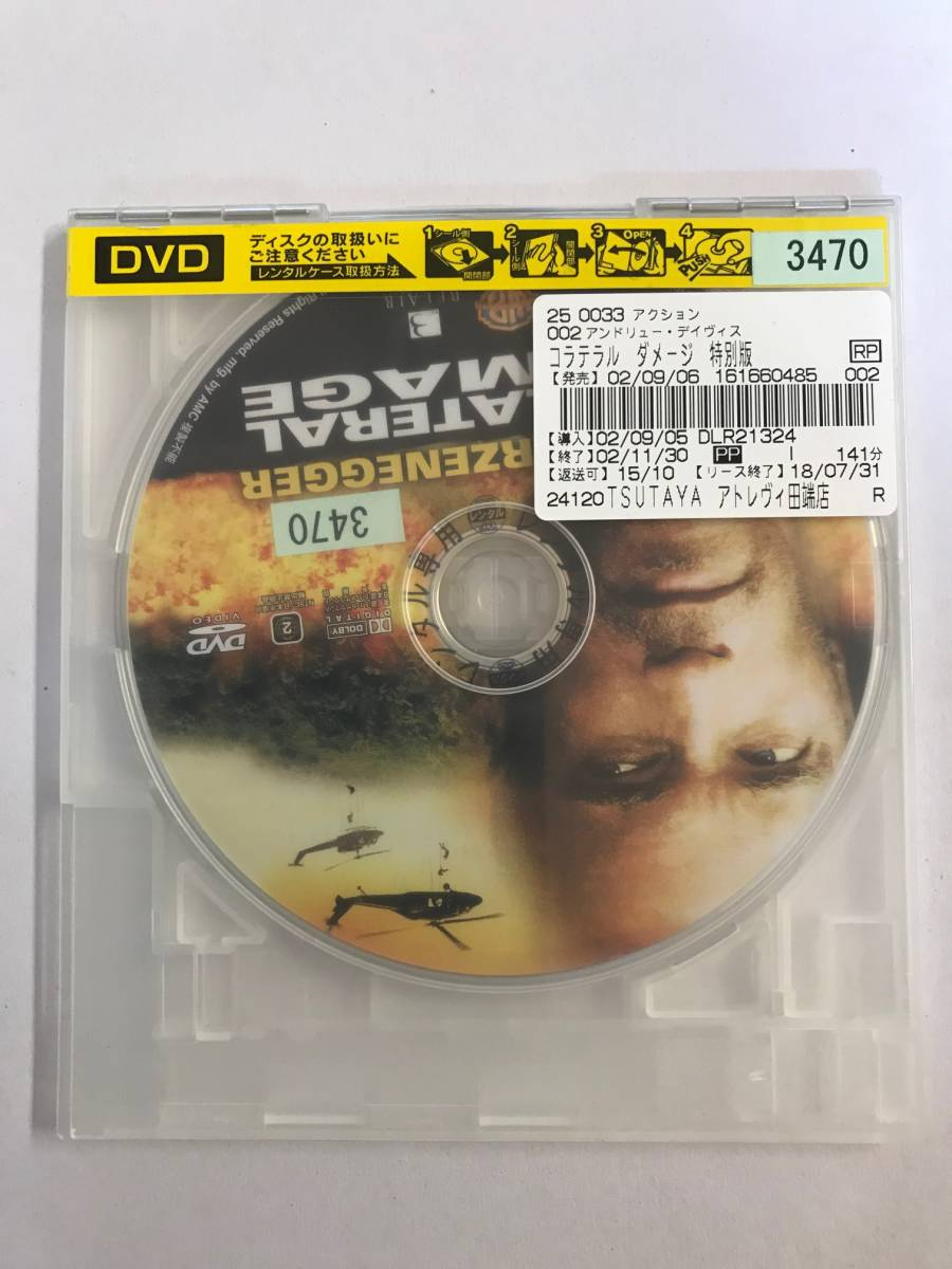 【DVD】コラテラル・ダメージ 特別版 アーノルド・シュワルツェネッガー【ディスクのみ】【レンタル落ち】@47_画像1