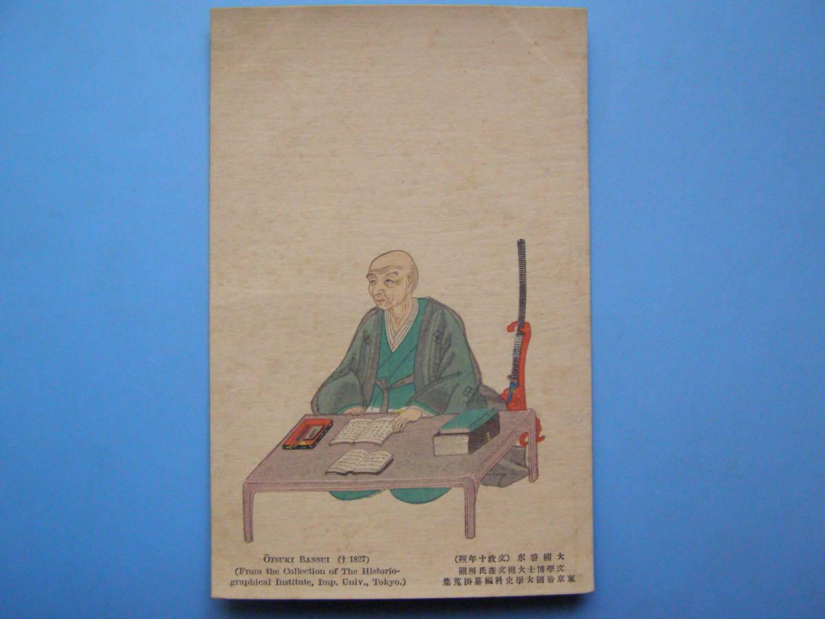 戦前絵葉書 人物 大槻磐水 江戸時代 学者 人物画 版画 (H01) _画像1