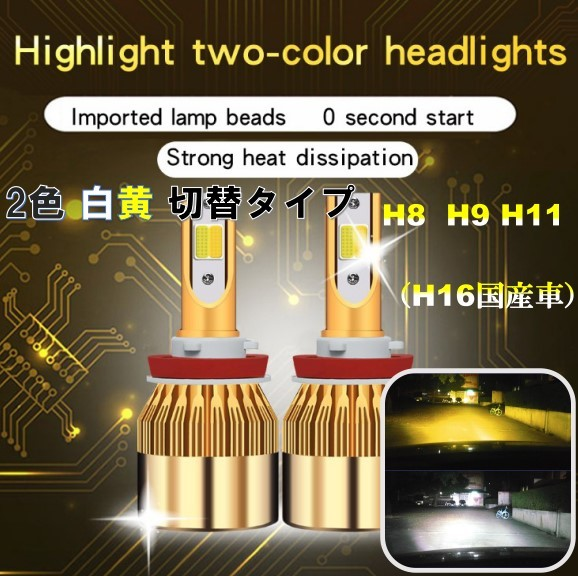 LED ヘッドライト/フォグランプ 2色 | 白黄 | 切り替え H8 H9 H11 (H16国産車) イエロー3000K ホワイト6000K 2色切り替え 車用 LEDバルブ