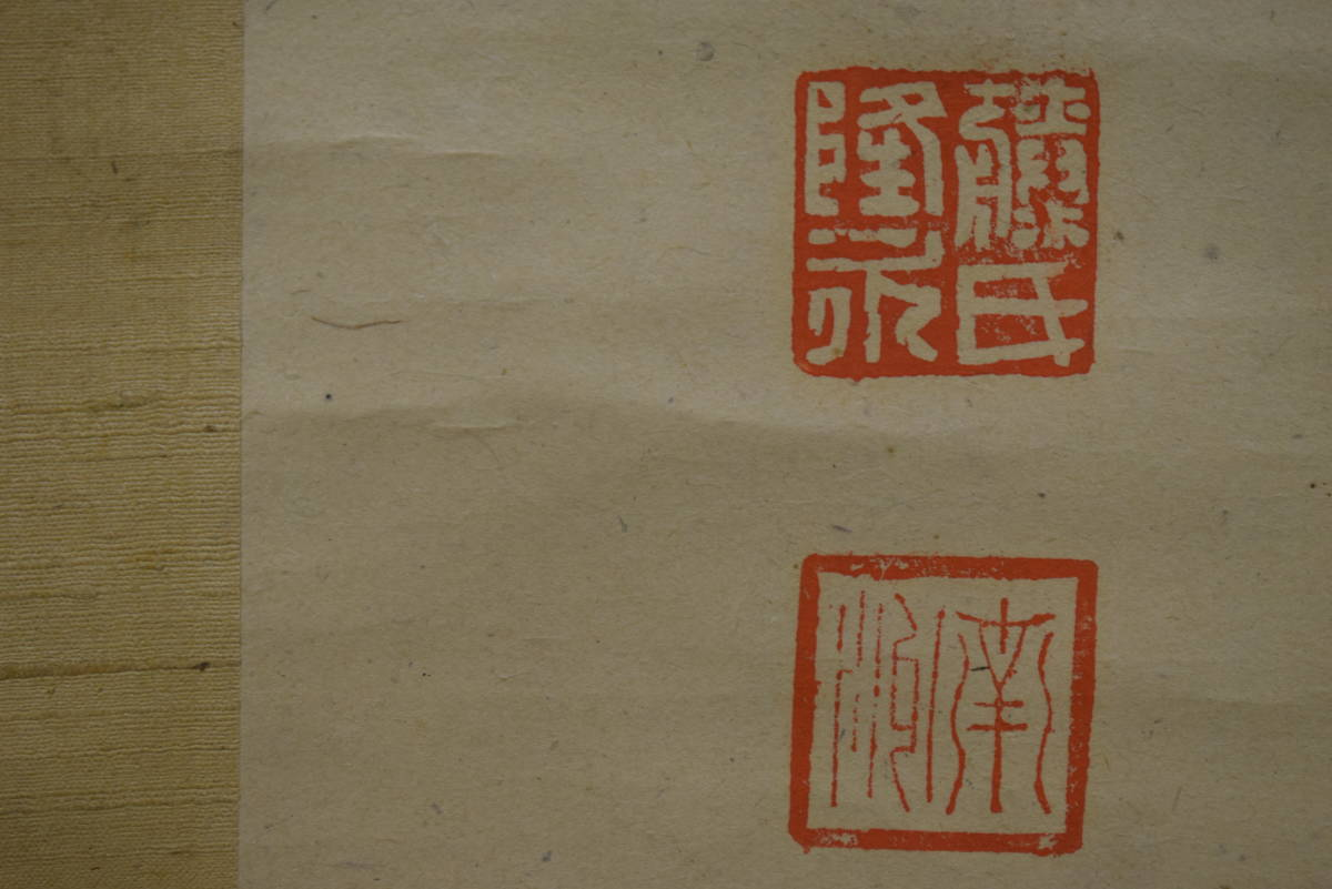 【模写】/西郷隆盛/南洲/三行書/大幅/杉題箱付/布袋屋掛軸HG-758_画像6