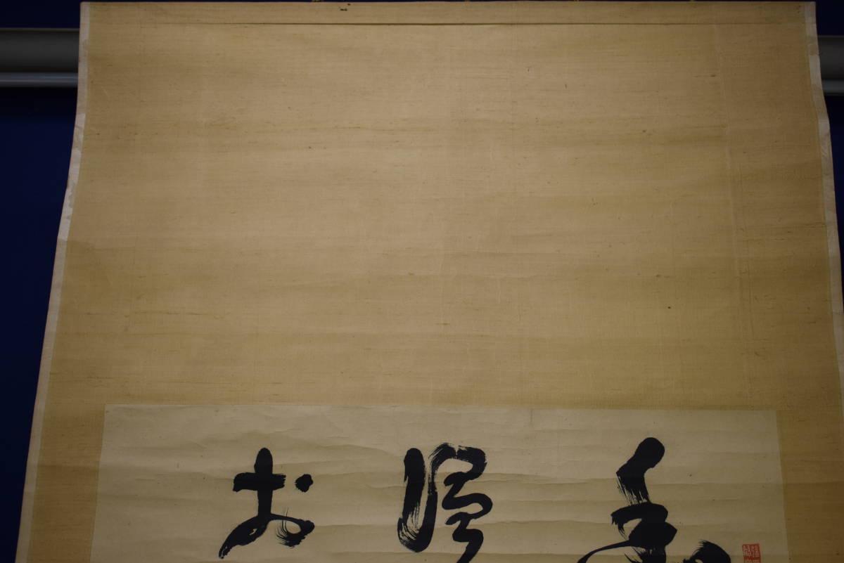 【模写】/西郷隆盛/南洲/三行書/大幅/杉題箱付/布袋屋掛軸HG-758_画像7
