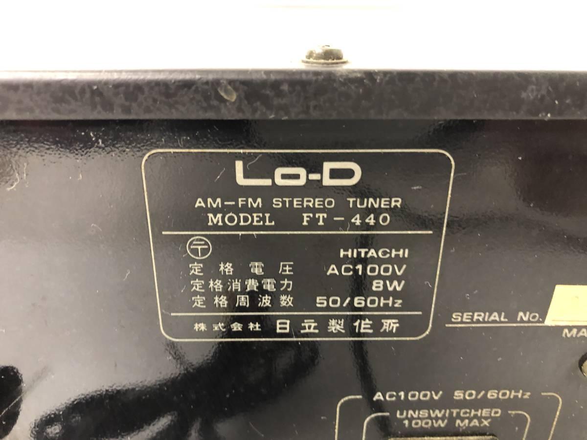 【懐かしオーディオ】 ★ Lo-D / ローディ ★ AM-FM ステレオ チューナー FT-440 動作確認済み_画像5