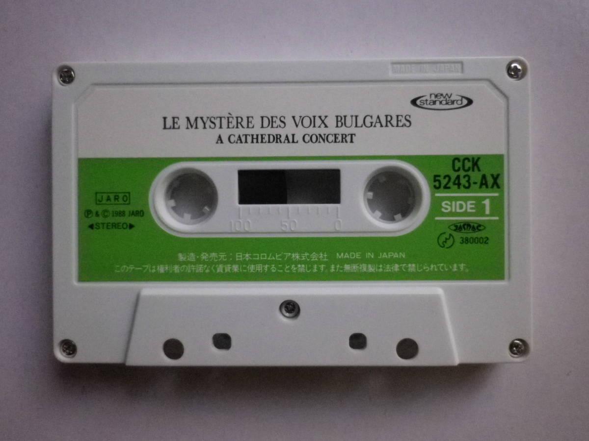 カセット ブルガリアンヴォイス カテドラルコンサート  中古カセットテープ 多数出品中!_画像6