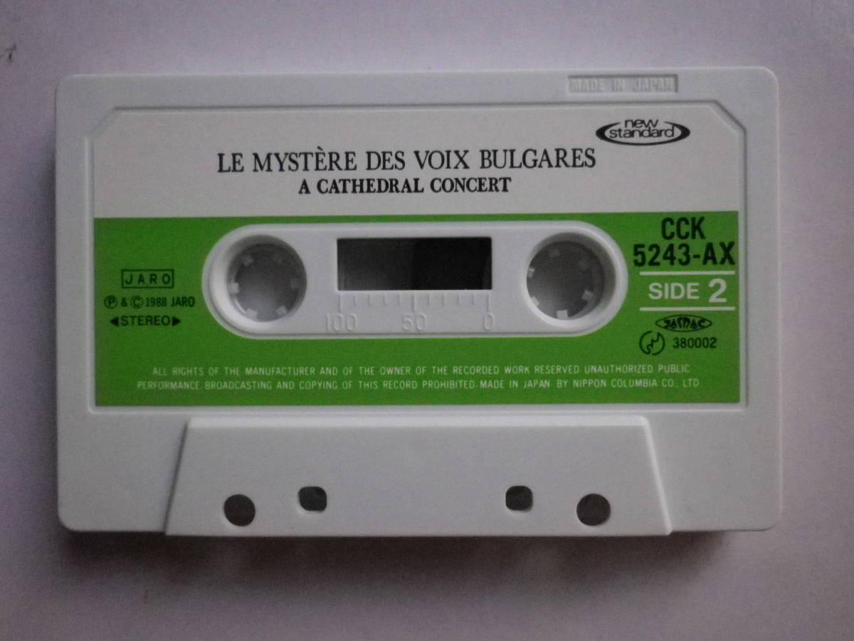 カセット ブルガリアンヴォイス カテドラルコンサート  中古カセットテープ 多数出品中!_画像7