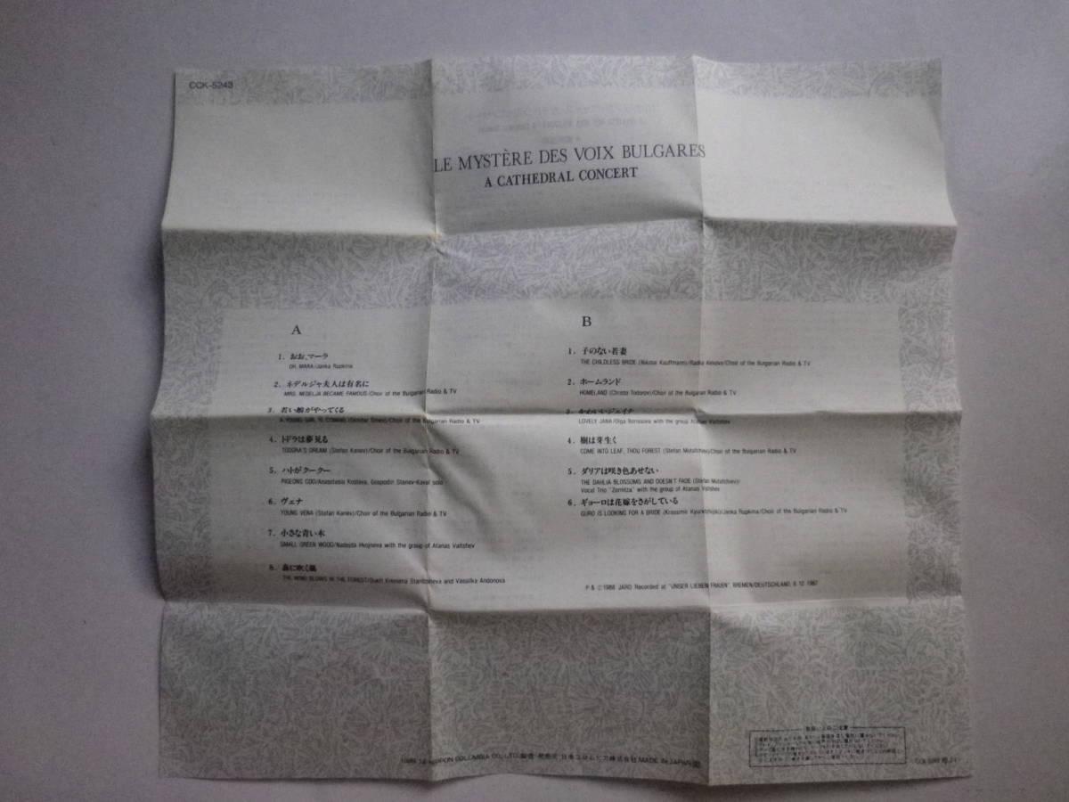 カセット ブルガリアンヴォイス カテドラルコンサート  中古カセットテープ 多数出品中!_画像9
