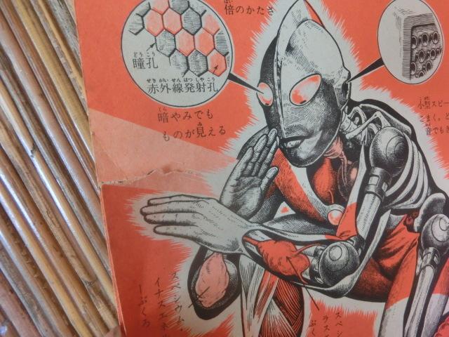 絵本 怪獣解剖図鑑(ソノシート付)怪獣オリンピック/ウルトラマンの歌 朝日ソノラマ(ゴジラ、ガメラ、キングコング_画像2