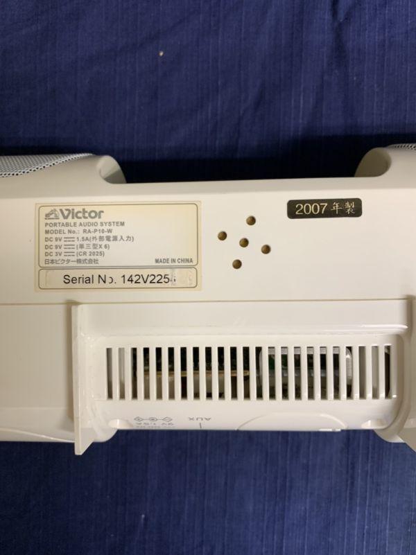 中古 現状 Victor ポータブルオーディオシステム RA-P10-W 動作品 2007年製 音出し確認済み リモコン欠品 音響機器 ビクター ☆U 60_画像7