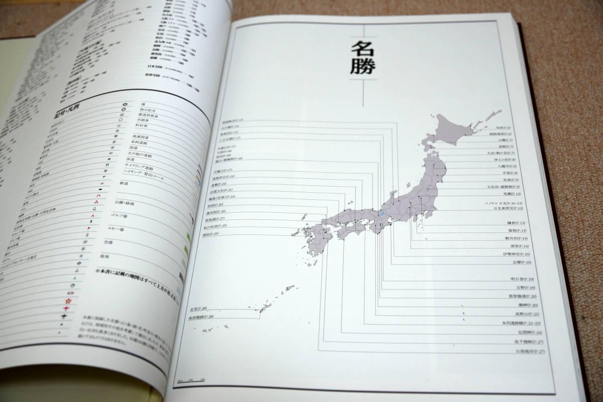 ■中古■ユーキャン■日本大地図■7訂版■オマケポスター付き■ナショジオ■世界地図■英語■6Editon■_画像4