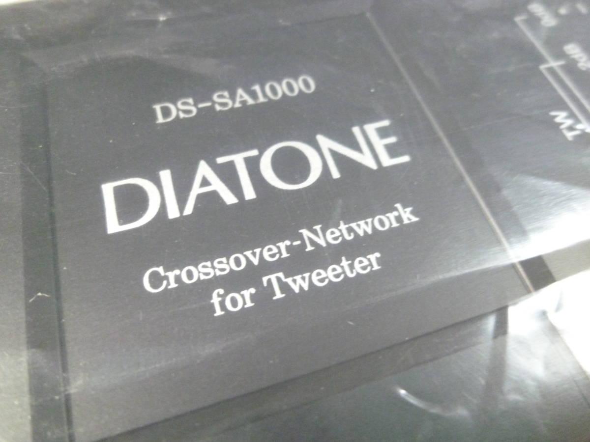 1週間保証 新品未使用品 DIATONE 超ハイエンドスピーカー DS-SA1000(定価670千円)付属 独立筐体のネットワークのみ 4個1組 元箱有 ヤフネコ_画像10