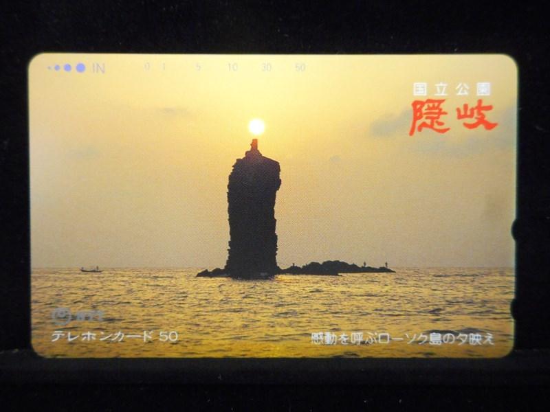 テレカ 50度数 国立公園 隠岐 感動を呼ぶローソク島の夕映え 未使用 S-0022_画像1