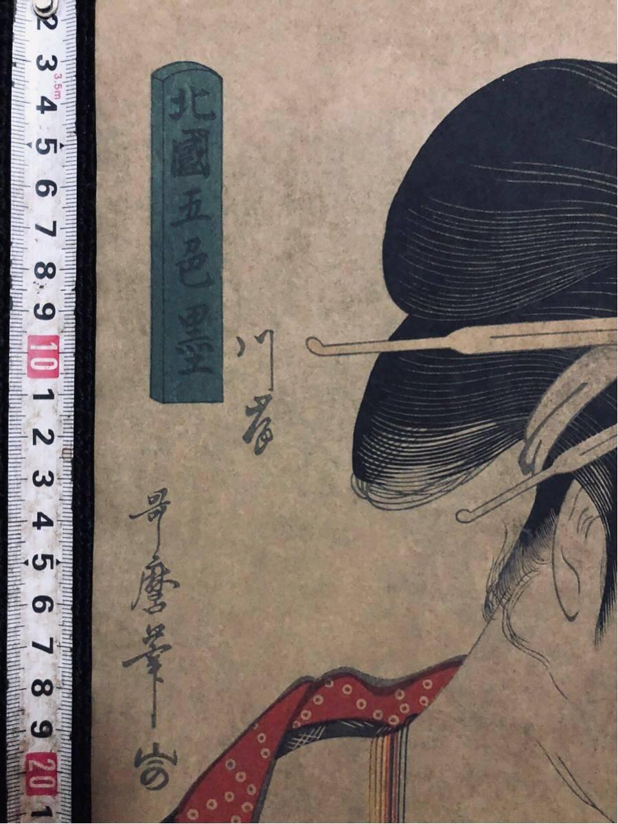 稀少 浮世絵木版画 喜多川歌麿「北国五色墨」裸婦 春画 時代品 大判/保存良い(国芳 北斎 芳年 英泉 広重と同じく江戸期浮世絵師)_画像3