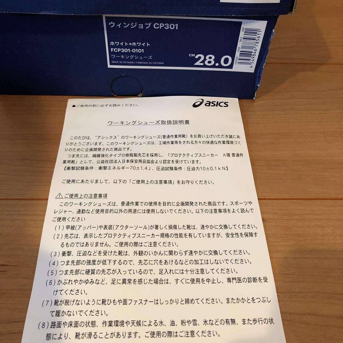 未使用 アシックス ウィンジョブ cp301 asics 安全靴_画像6