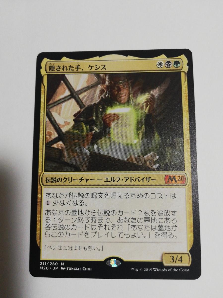 MTG マジックザギャザリング 隠された手、ケシス 日本語版 1枚_画像1