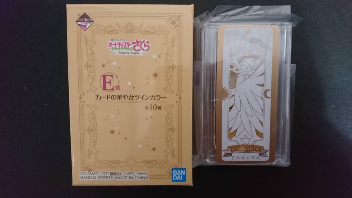 一番コフレ 一番くじ カードキャプターさくら クリアカード編 ~Starry Magic~ E賞 カードの華やかツインカラー THE VOICE