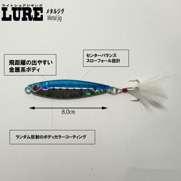 ルアー メタルジグ 40g 7本セット (2本夜光) シーバス 青物 太刀魚 サワラ ヒラメ ショア用 センター重心 ZH01_画像8