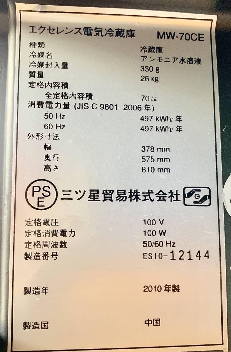 福岡市内送料無料 概ね美品 エクセレンス 2010年製 無振動無音 ワインセラー MW-70CE 70L 18本_画像4