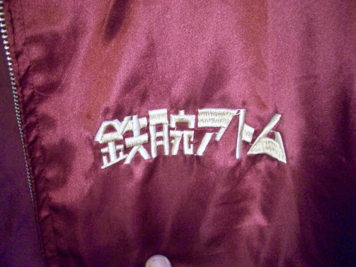 """鉄腕アトム★スカジャン★フル刺・和柄★メンズ"""" M★ワイン&ホワイト★中古品★1点のみ★RNF-47_画像6"""